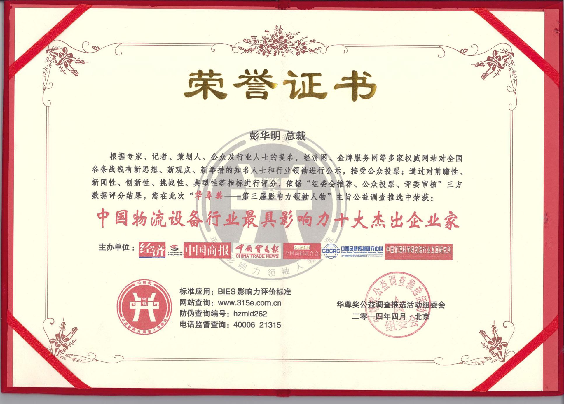 中国物流设备行业最具影响力十大杰出企业家