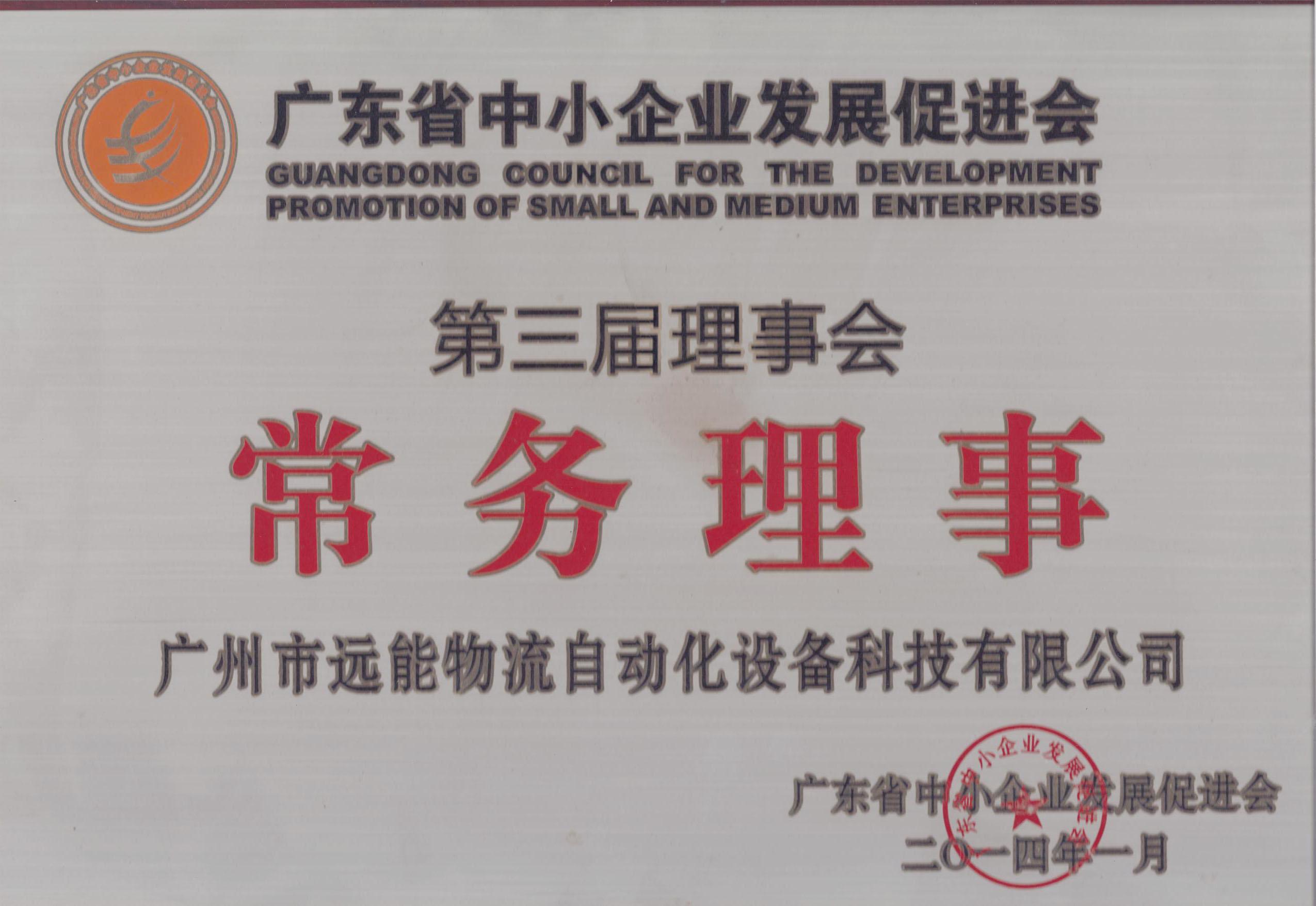 广东省中小企业发展促进会第三届常务理事