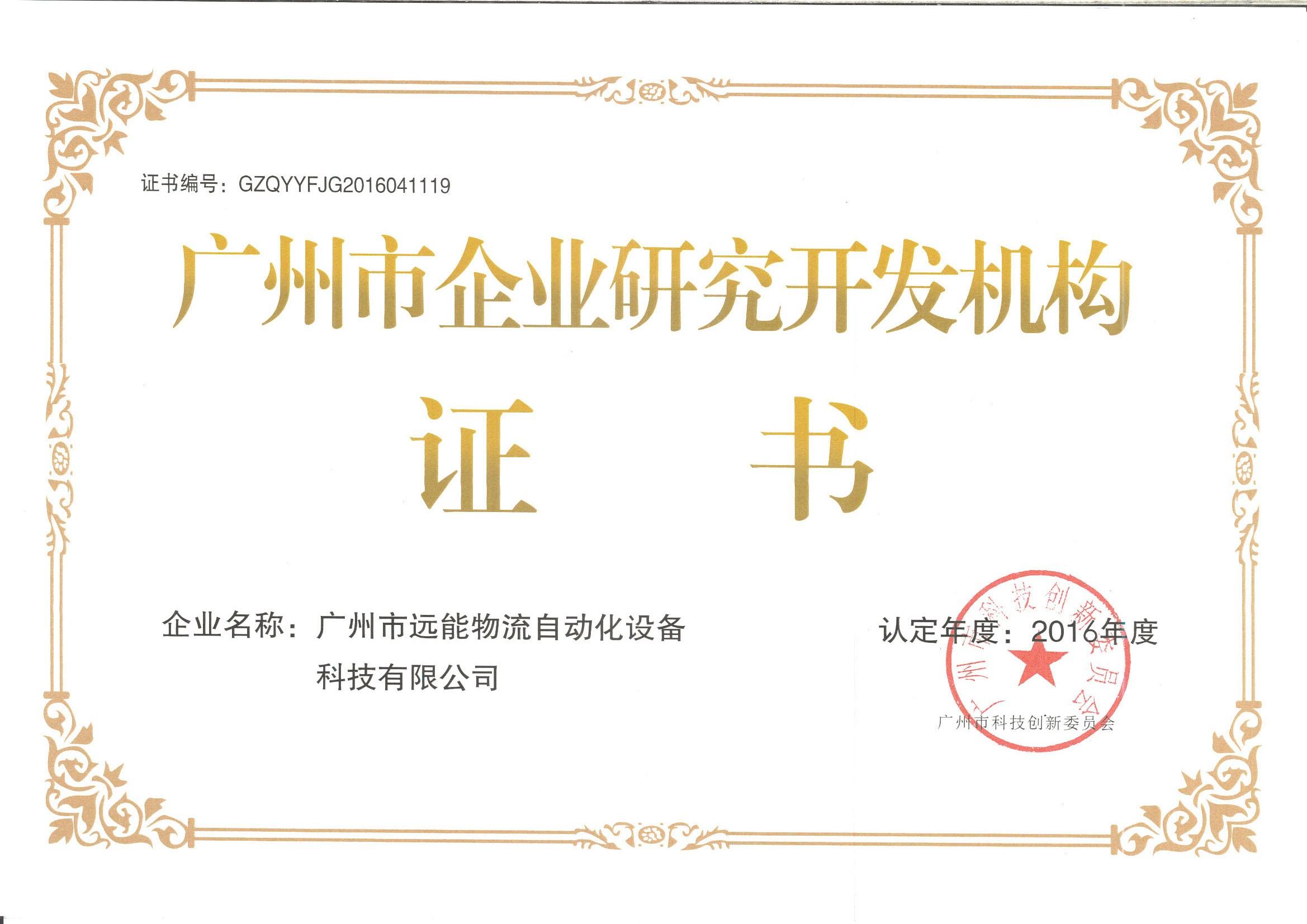 企业研发机构证书